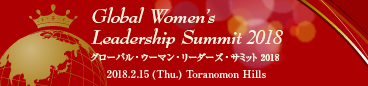 Global Women's Leadership Summit 2018 イベント概要