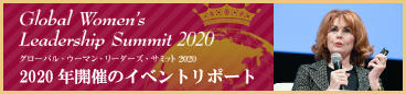 Global Women's Leadership Summit 2020 イベントリポート