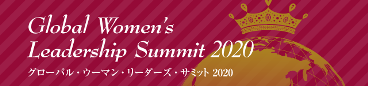 Global Women's Leadership Summit 2020 イベント概要
