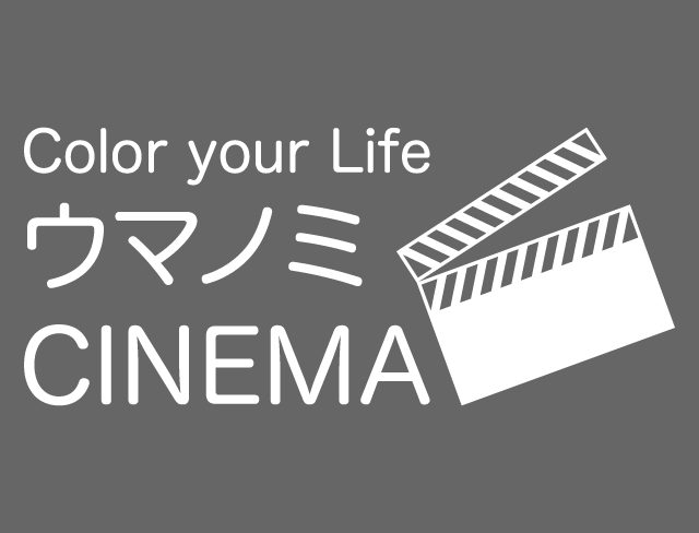 ウマノミCINEMA ~Color your Life~