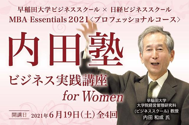MBA Essentials 2021内田塾~ビジネス実践講座 for Women