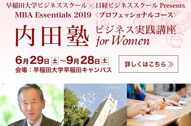 MBA Essentials 2019 内田塾~ビジネス実践講座 for Women