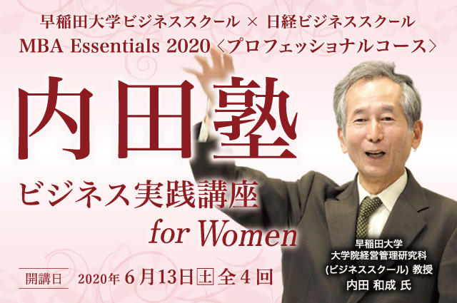 MBA Essentials 2020 内田塾~ビジネス実践講座 for Women